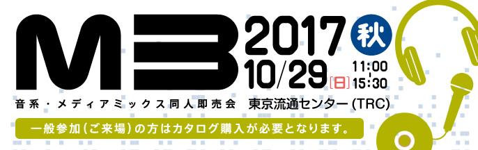 M3-2017秋
